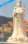 香港天后廟探究