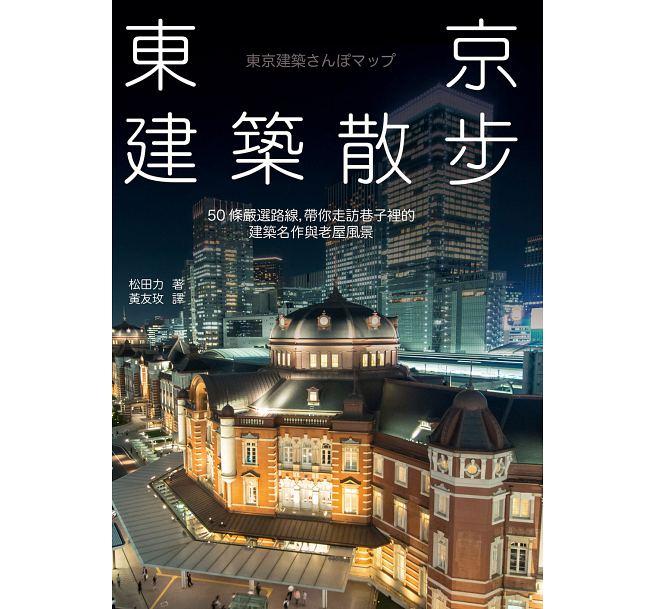 東京建築散步