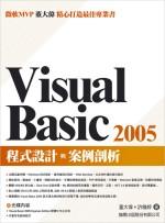 Visual Basic 2005 程式設計與案例剖析