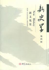 新史学(第4辑)