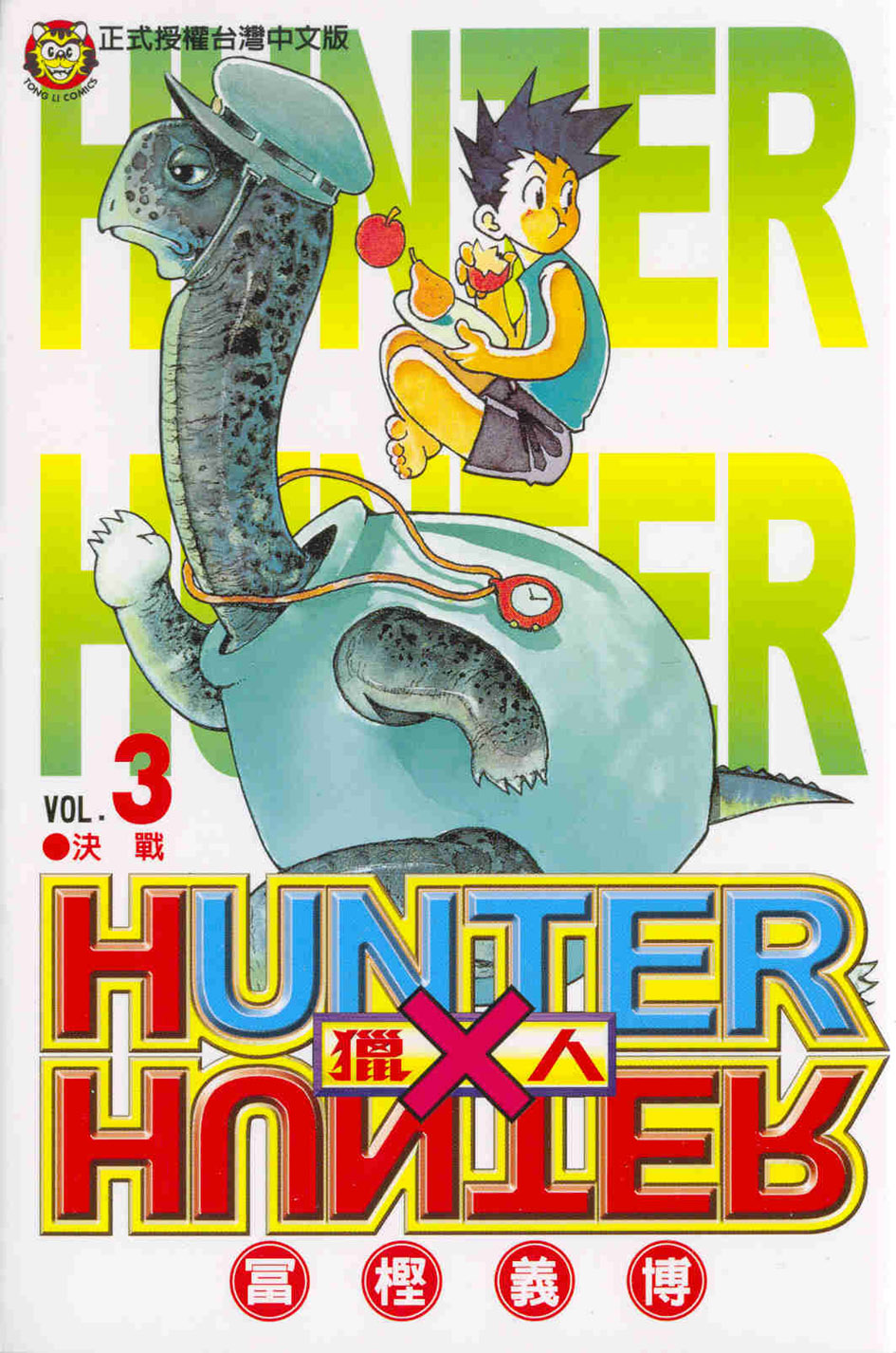 HUNTER x HUNTER 獵人 3