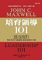 培育領導 101