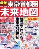 最新東京・首都圏未来地図―超拡大版