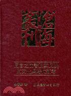 周官之成書及其反映的文化與時代新考
