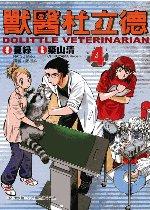 獸醫杜立德 4