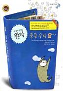 수학 중8-나 (완자)(2008)