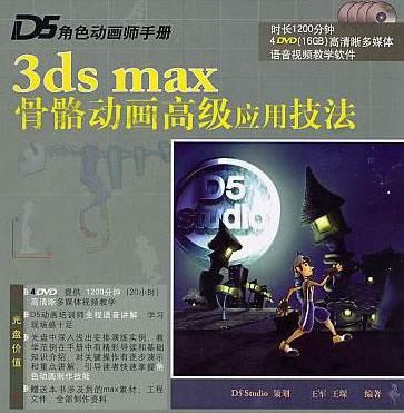D5角色动画师手册