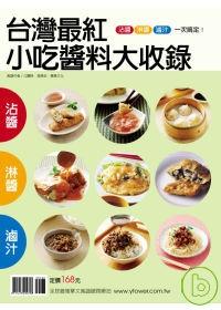 台灣最紅小吃�...