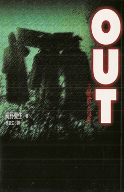 OUT 主婦殺人事件