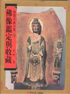 佛像鑑定與收藏