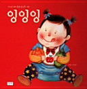 잉잉잉(키다리 아기동요 보드북 2)