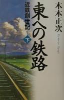東への鉄路