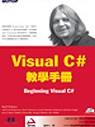 Visual C# 教學手冊