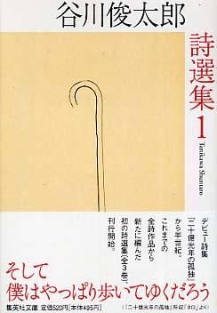 谷川俊太郎詩�...
