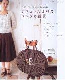 ナチュラル素材のバッグと雑貨―アンダリヤ、リネン、オーガニックコットンで編む