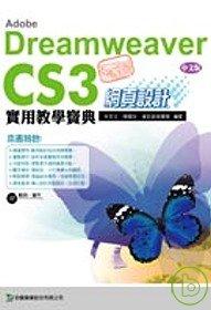 玩透 Adobe Dreamweaver CS3 網頁設計實用教學寶典