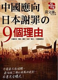 中國應向日本謝罪的九個理由