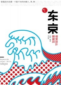 東京視覺設計關鍵詞─掌握設計浪潮,不能不知的80個人、事、物