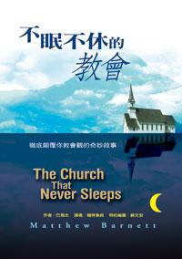 不眠不休的教會
