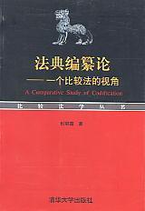 法典编纂论/一个比较法的视角/A comparative study of codification/比较法学丛书