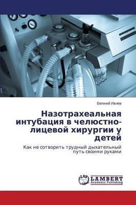 Nazotrakheal'naya intubatsiya v chelyustno-litsevoy khirurgii u detey