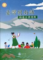 臺灣閩南語朗讀文章選輯