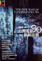 臺灣電影90新新浪潮