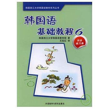 韩国语基础教程 6