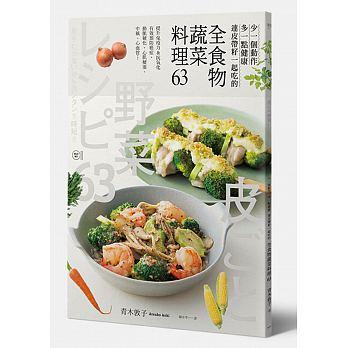 全食物蔬菜料理 63