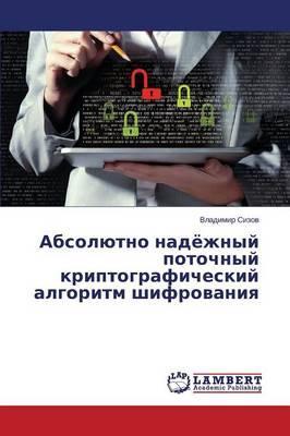 Absolyutno nadyezhnyy potochnyy kriptograficheskiy algoritm shifrovaniya