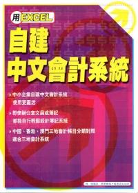 用Excel自建中文會計系統