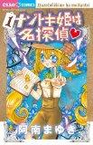 ナゾトキ姫は名探偵 1