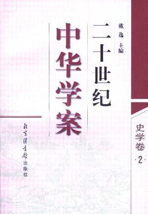 二十世纪中华学案