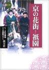 京の花街 祇園