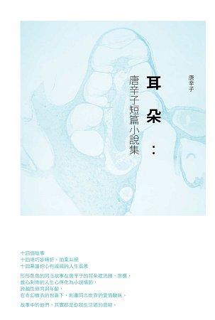 耳朵:唐辛子短篇小說集