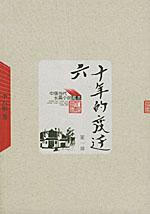 六十年的变迁/中国当代长篇小说藏本