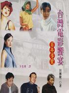 台灣電影饗宴