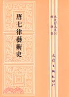 唐七律藝術史
