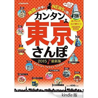 カンタン東京さんぽ 2015 (JTBのMOOK)