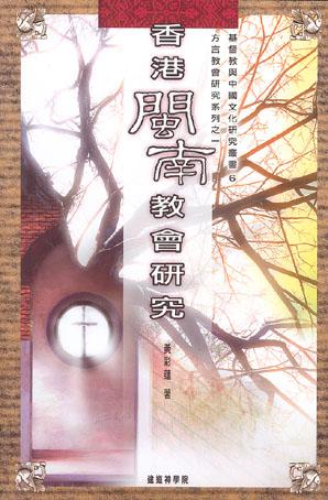 香港閩南教會研究