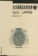 古汉语语法及其发展