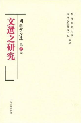 冈村繁全集.第贰卷,文选之研究