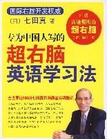 专为中国人写的超右脑英语学习法