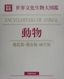 世界文化生物大図鑑動物