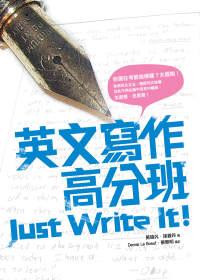 英文寫作高分班Just Write It!