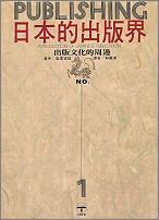 日本的出版界