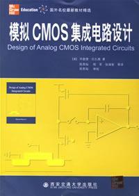 模拟CMOS集成电路设计/Design of Analog CMOS the Integrated Circuits