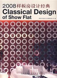 2008样板房设计经典/2008 classical design of demonstration house/