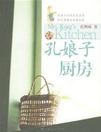 孔娘子厨房