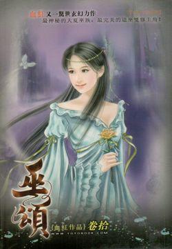 巫頌 10